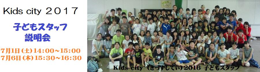 kids city 説明会